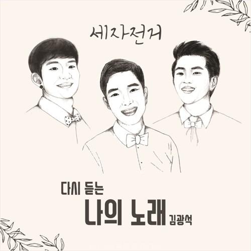 3Bicycle – 나의 노래 (김광석 Remake) – Single