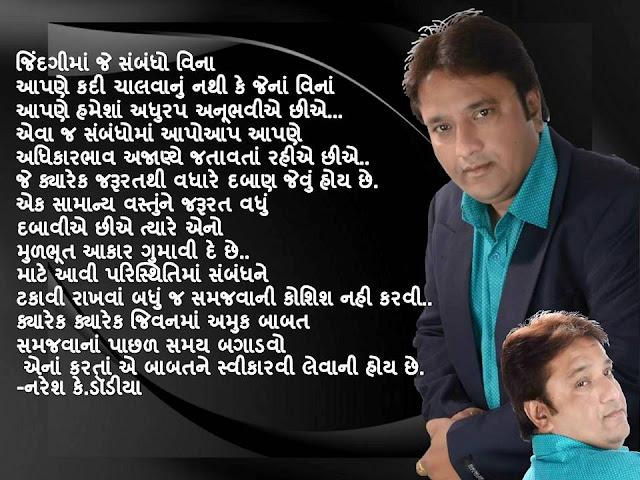 जिंदगीमां जे संबंधो विना आपणे कदी चालवानुं नथी Gujarati Quote By Naresh K. Dodia
