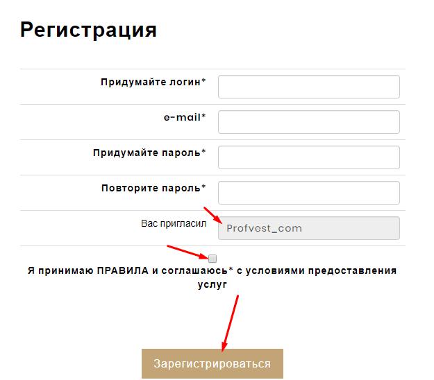 Регистрация в ProfitArt 2