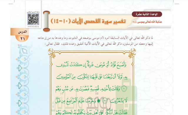 حل درس تفسير سورة القصص 10 – 14 للصف الاول متوسط