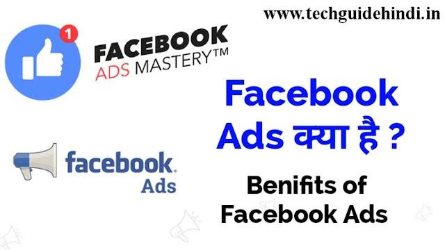 Facebook Ads क्या है ? Facebook Ads के लाभ