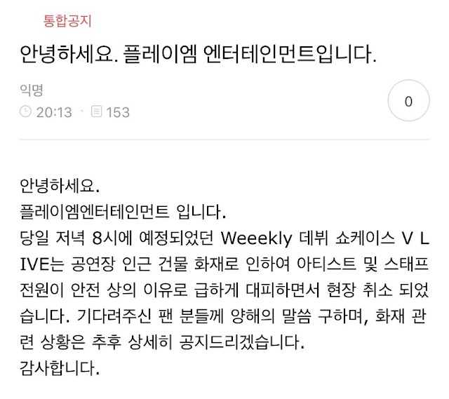 Play M Entertainment's announced Weeekly's debut showcase VLIVE was cancelled due to a fire near the showcase venue