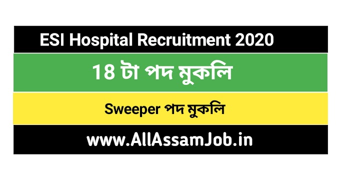 ESI Hospital Assam Recruitment 2020 : Apply for 18 Sweeper Posts
