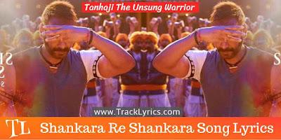 shankara-re-shankara-lyrics-ajay-devgn