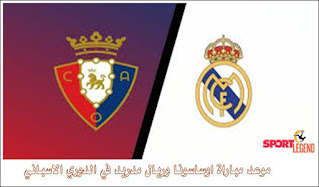 موعد مباراة اوساسونا وريال مدريد في الدوري الاسباني