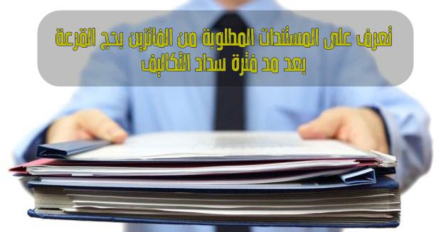 المستندات المطلوبة من الفائزين بحج القرعة بعد مد فترة سداد التكاليف | وزارة الداخلية