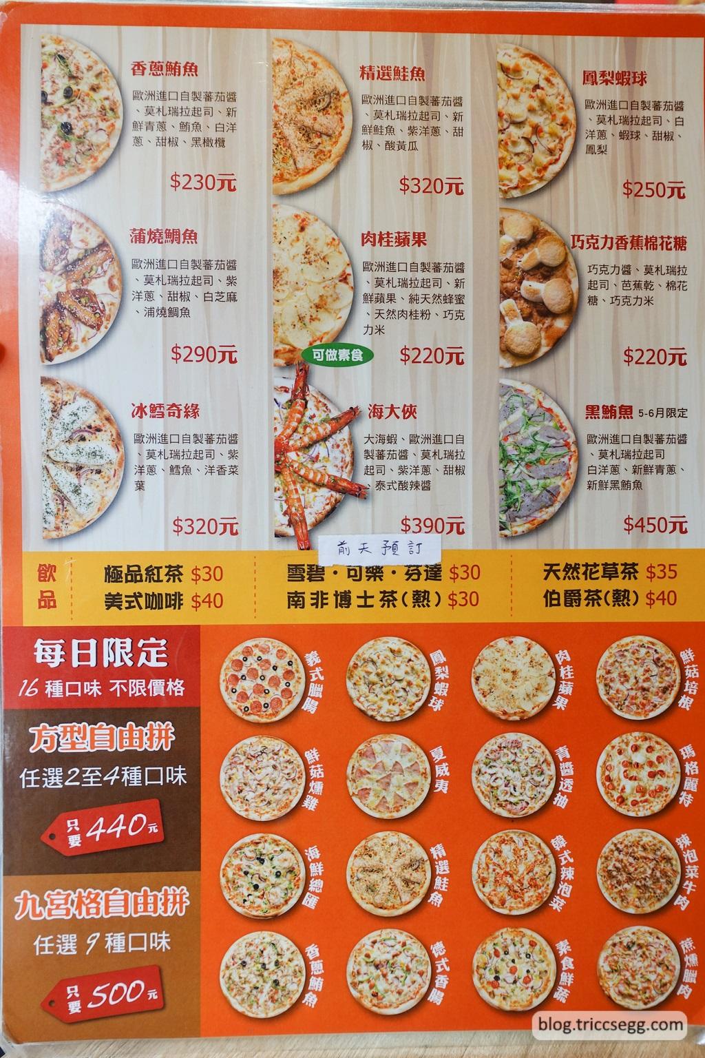 iPizza菜單(2).jpg