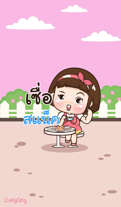 SNACK aung-aing chubby_E V05