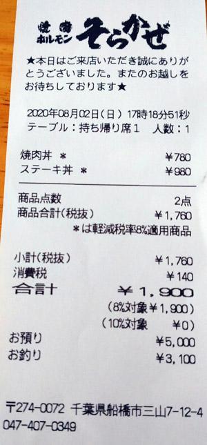 焼肉ホルモン そらかぜ 2020/8/2 テイクアウトのレシート