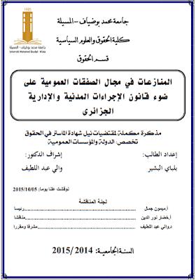 مذكرة ماستر: المنازعات في مجال الصفقات العمومية على ضوء قانون الإجراءات المدنية والإدارية الجزائري PDF