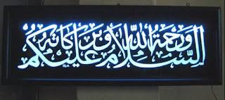 Kaligrafi Tulisan Arab Assalamualaikum, Waalaikumsalam