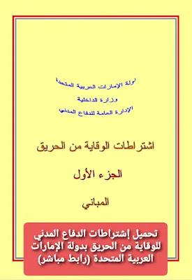 تحميل إشتراطات الدفاع المدني للوقاية من الحريق في الإمارات العربية المتحدة (رابط مباشر)