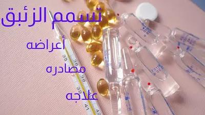 تسمم الزئبق وتأثيره على جسم الإنسان ومصادره وعلاجه