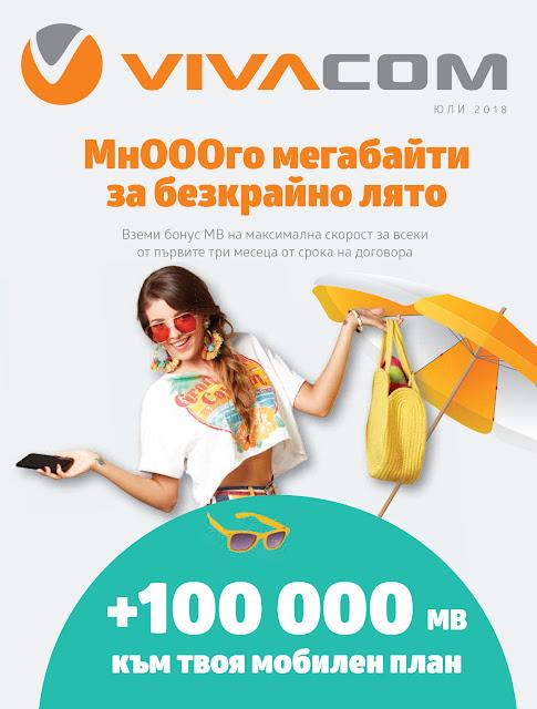 VIVACOM брошура - каталог Юли