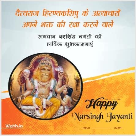 Narsingh Jayanti  Ki Shubhkamana