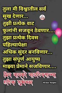 अर्धांगीनीला-वाढदिवसाच्या-शुभेच्छा-happy-birthday-wishes-in-marathi-for-wife-bayko-patni-वाढदिवस