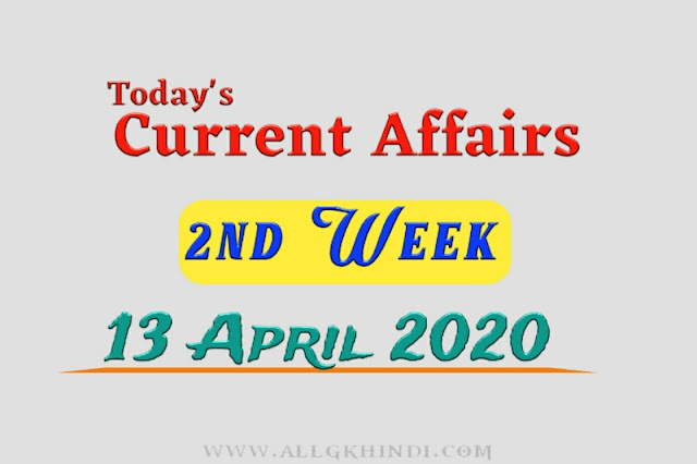 April 2nd week current affairs in Hindi