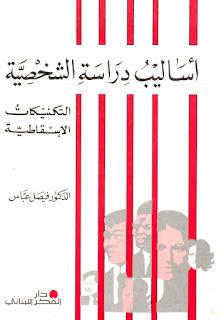أساليب دراسة الشخصية التكنيكات الاسقاطية - فيصل عباس