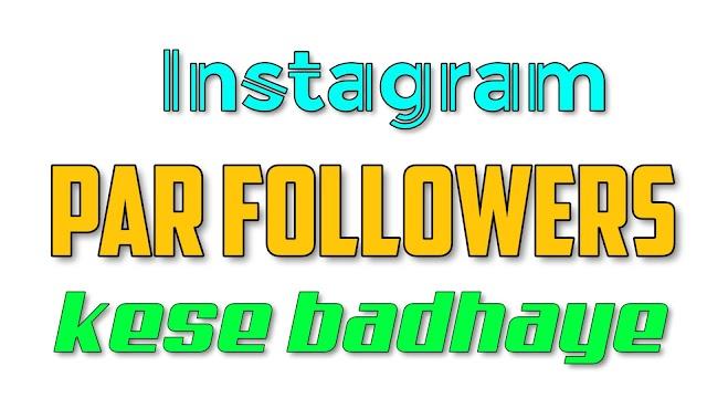 Real Followers Likes Kese badhaye - इंस्टाग्राम पर फॉलोवर्स और लाइक्स कैसे बढ़ाए