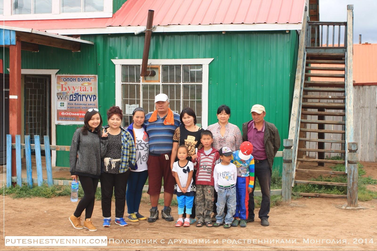 Монгольский полковник с друзьями и родственниками