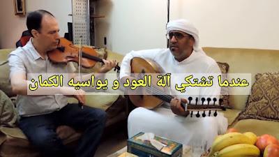 عندما تشتكي آلة العود و يواسيه الكمان تقديم الاستاد الكبير / Anwar Hariri