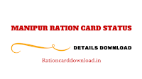Manipur_Ration_Card_Details_And_Status