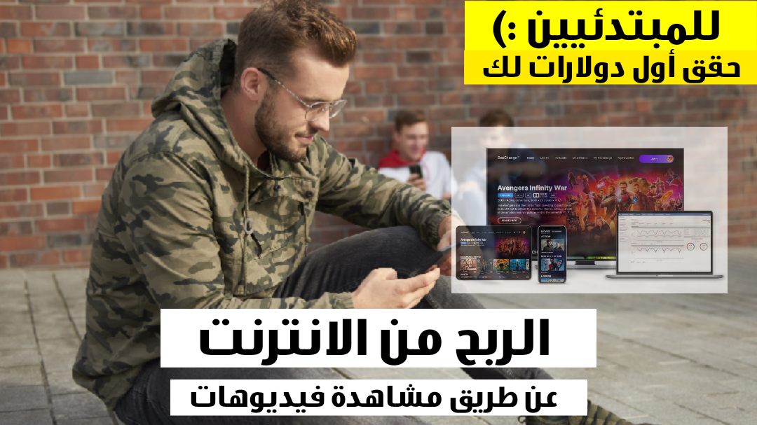 موقع streamvid لربح من الانترنت للمبتدئيين 2021