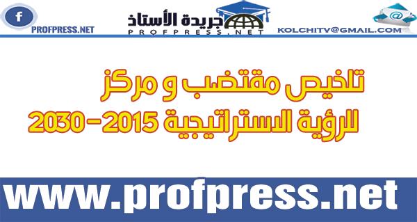تلخيص مقتضب و مركز للرؤية الاستراتيجية 2015-2030