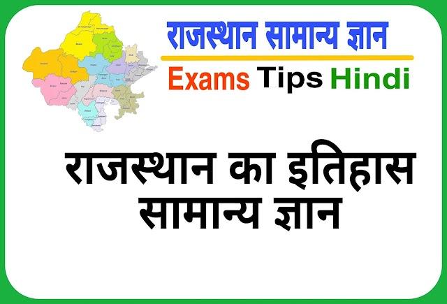 राजस्थान का इतिहास सामान्य ज्ञान | Rajasthan History GK in Hindi