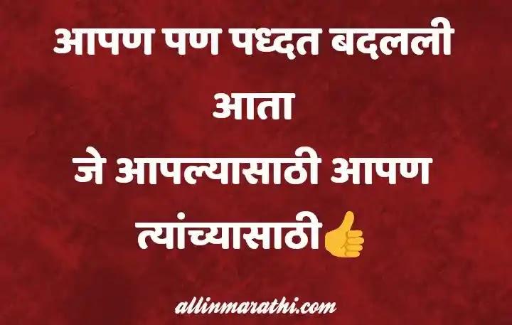 Premavar status marathi