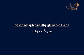 لفظ له معنيان والبعيد هو المقصود من 5 حروف لغز 481 فطحل