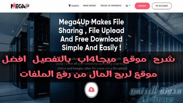 شرح موقع mega4up بالتفصيل افضل موقع لربح المال من رفع الملفات 2021