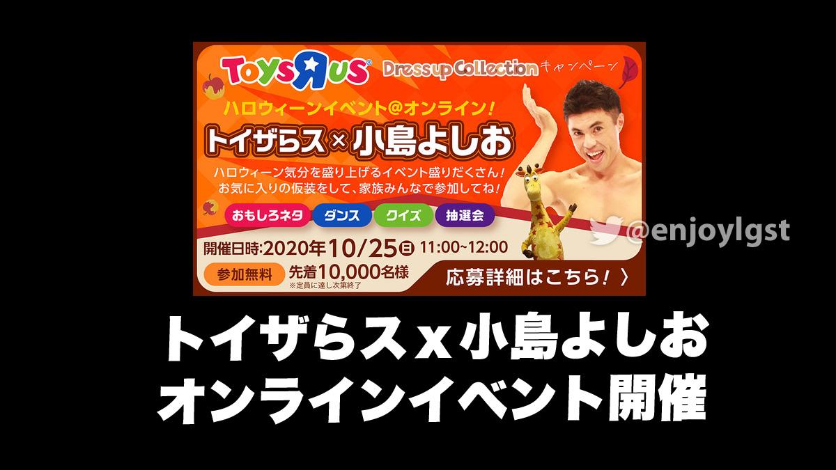 10/25(日)小島よしおとトイザらスがハロウィーンオンラインイベント開催!キッズは参加せよ!(2020)