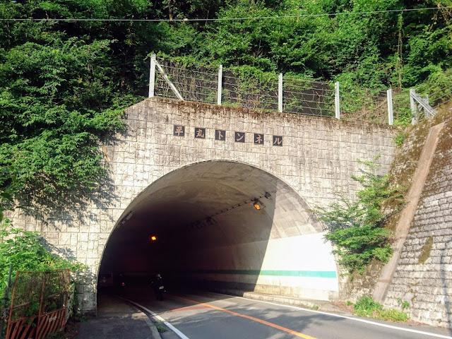 道志みち 平丸トンネル