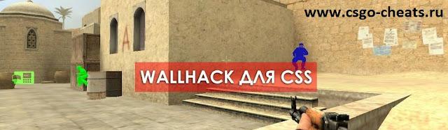 Скачать Wallhack и speedhack для css