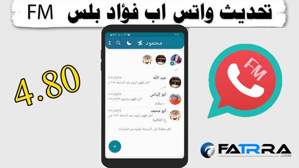 fouad whatsapp v8.35 ضد الحظر,