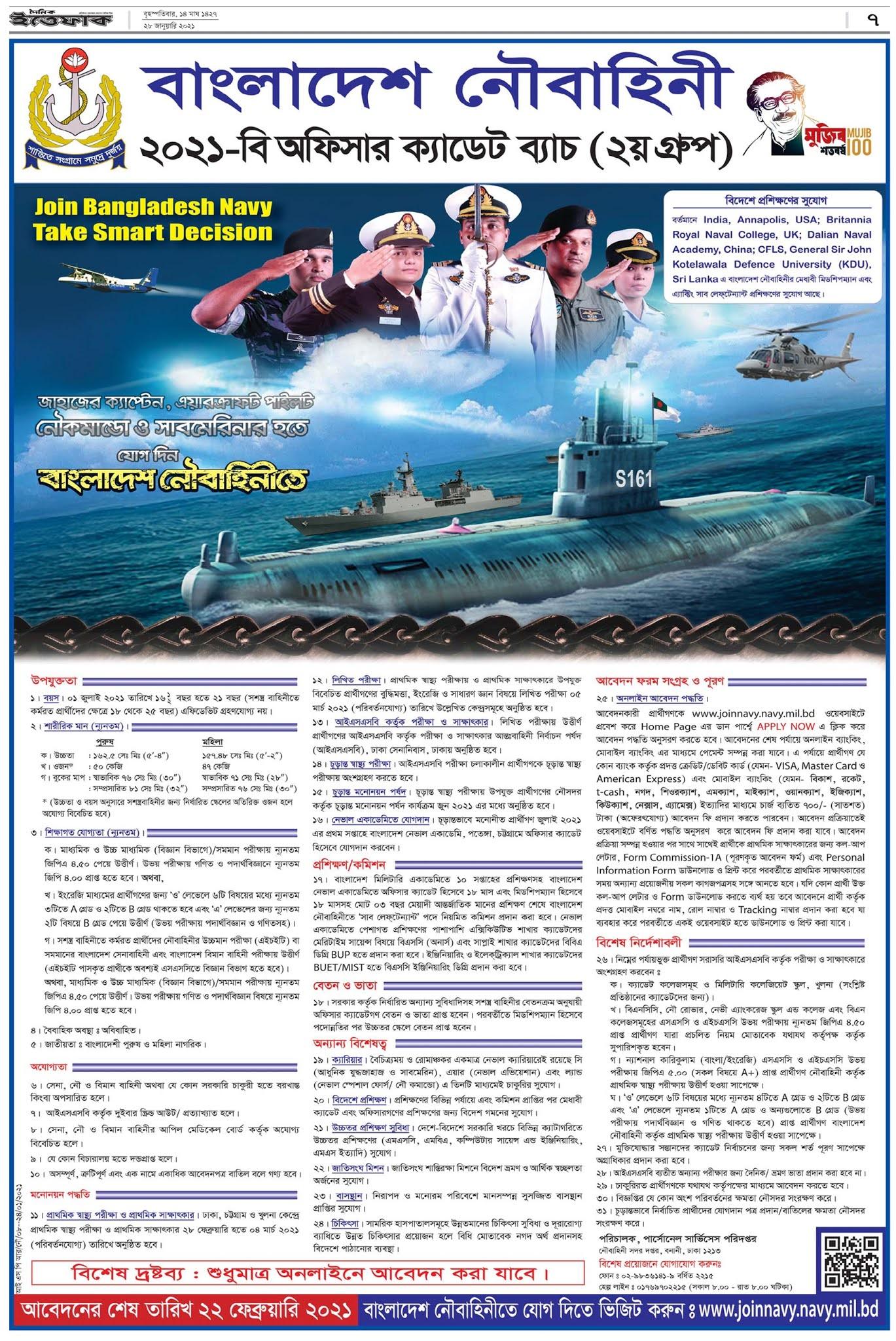 bangladesh navy Job Circular 2021