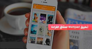 افضل تطبيق لتحميل الكتب العربية 2020
