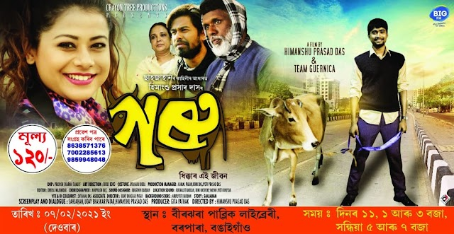 """Trending Assamese Movie """"GORU"""" is coming at Bongaigaon on 7th February"""