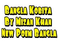 Bangla kobita Bidayi SMS