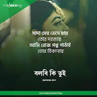 Bolbi Ki Tui Lyrics, Bolbi Ki Tui Mp3 Download, Bolbi Ki Tui Song Lyrics in Bangla;