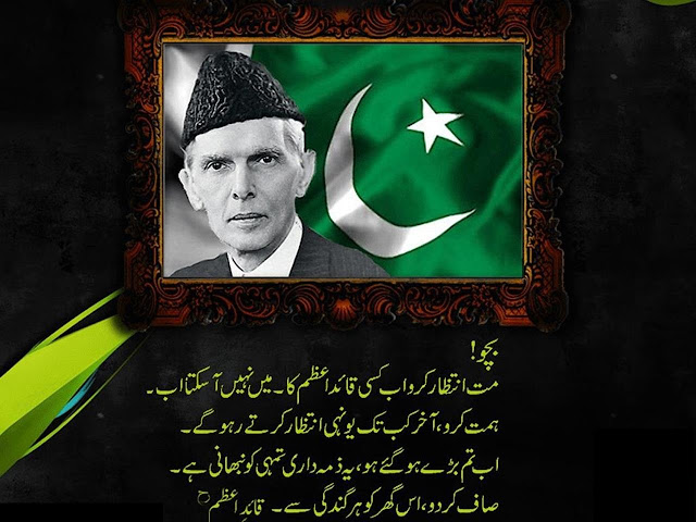 quaid e azam message for students