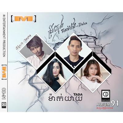 M CD Vol 91