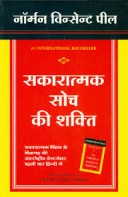 sakaratmak soch ki shakti ( the power of positive thinking book in hindi ) - norman vincent peale
