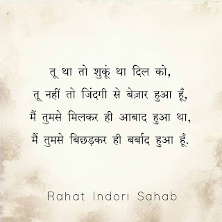 rahat-indori-sad-love-shayari-image