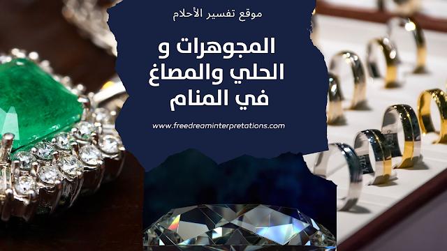 المجوهرات و الحلي والمصاغ في المنام