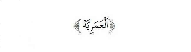 Golongan al-amariyah