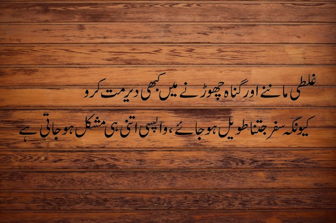 Urdu poetry | Pakistan Poetry
