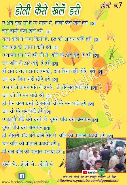होली कैसे खेलें हरी-Holi kaise khelen Hari-khadi holi