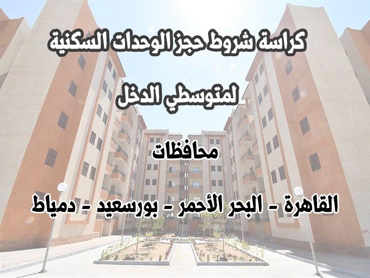 كراسة شروط حجز وحدات سكنية لمتوسطي الدخل